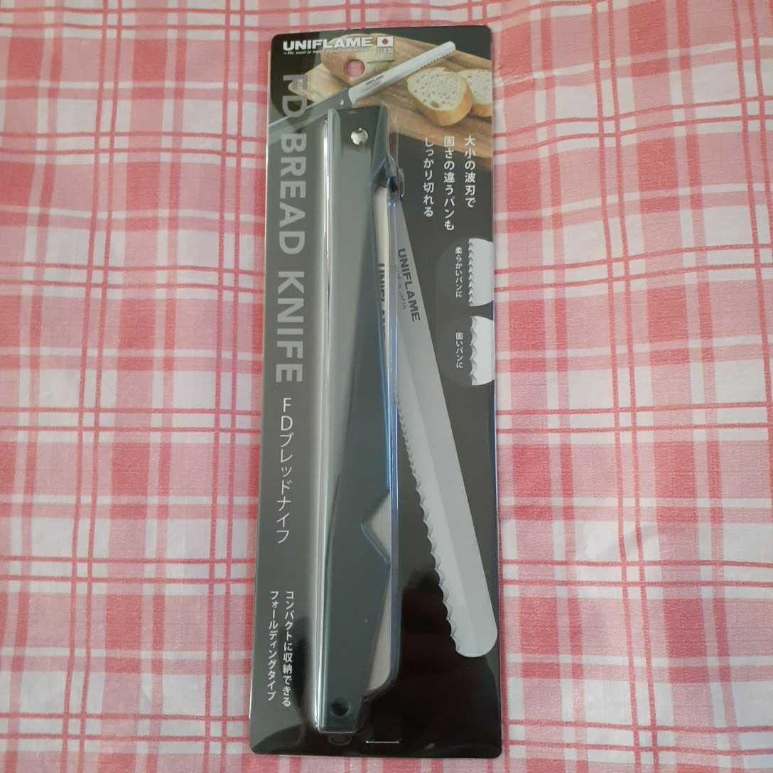 ユニフレーム UNIFLAME 多機能ナイフ ブレッドナイフ 661802 多機能 ブレッド ナイフ アウトドア キャンプ 調理器具 料理 クッキング