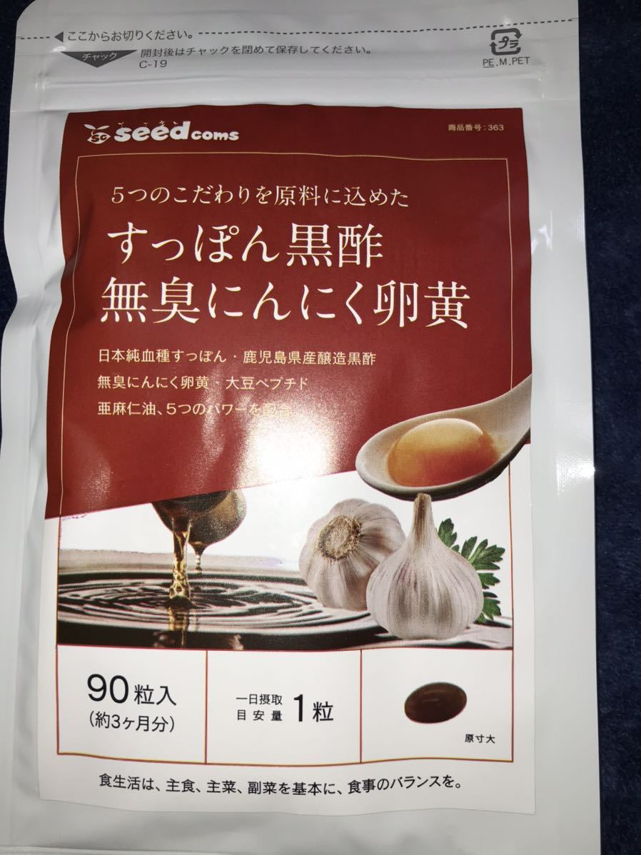 シードコムス すっぽん黒酢 無臭にんにく卵黄3ヶ月分2022.12_画像1