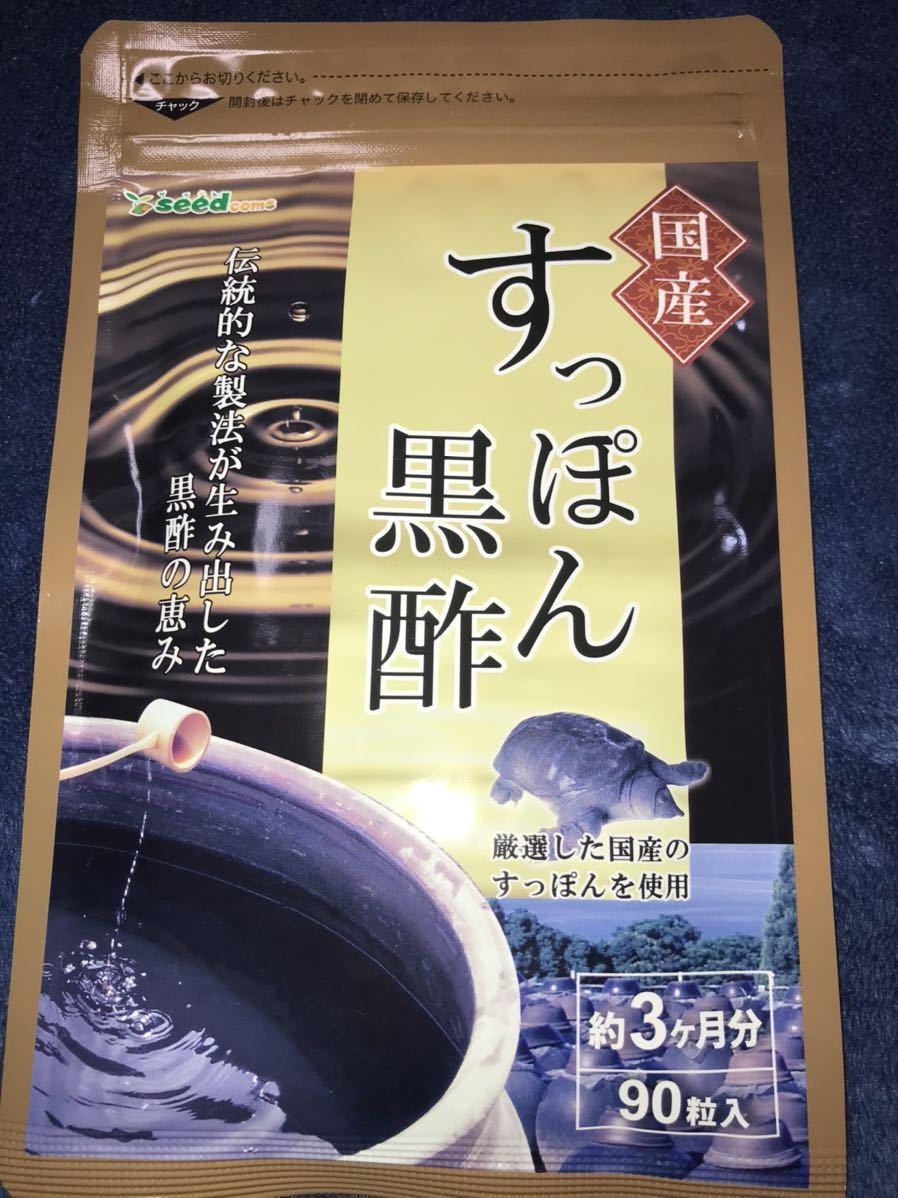 シードコムス 国産 すっぽん黒酢 サプリメント 3ヶ月分2023.03_画像1
