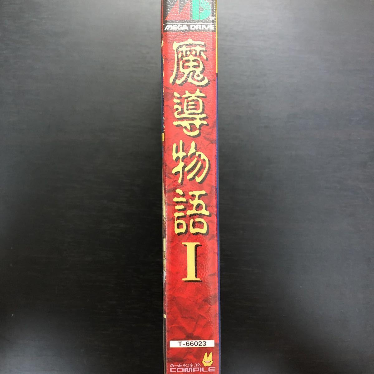 メガドライブ 魔導物語Ⅰ コンパイル 葉書付き_画像3