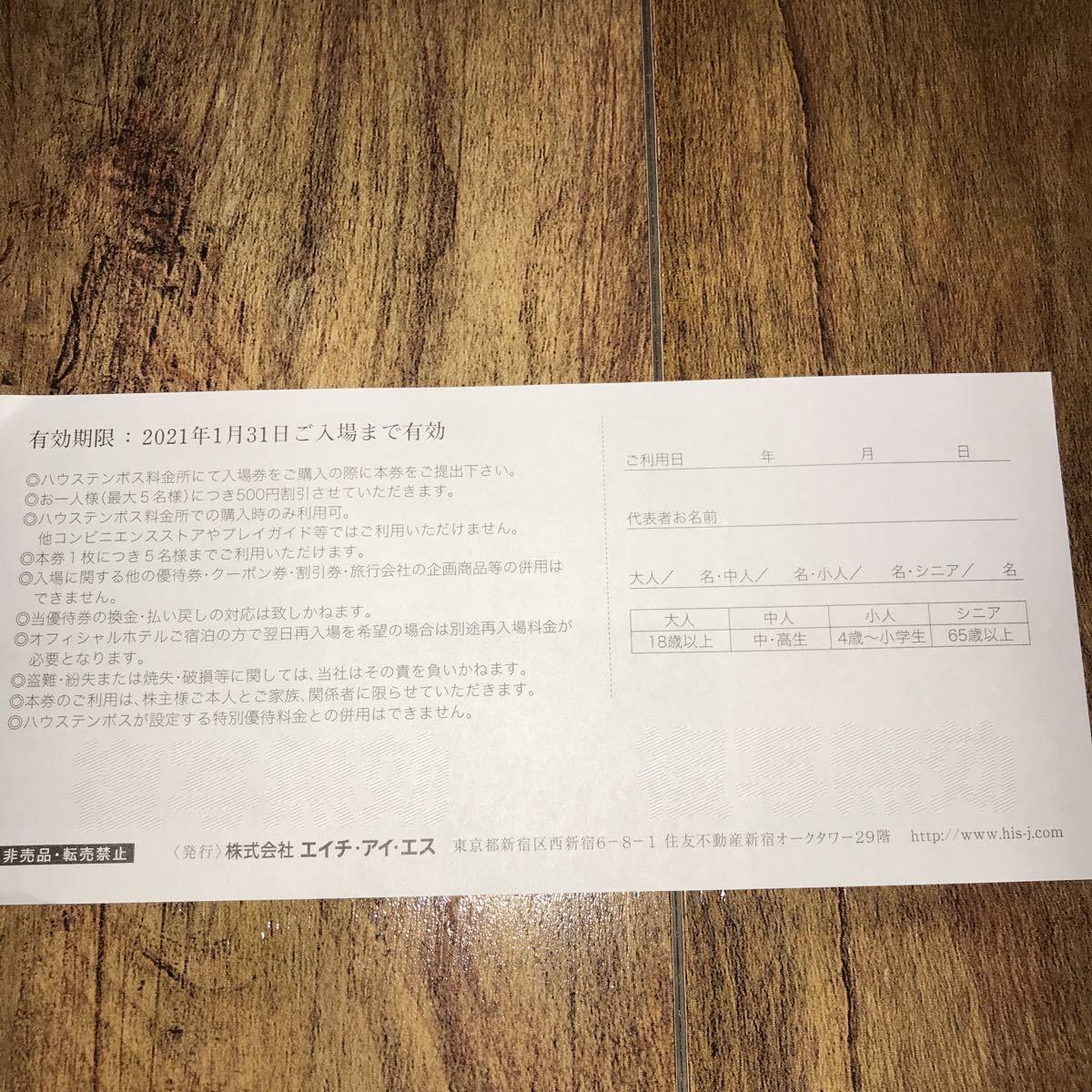 ☆即決 HIS エイチ・アイ・エス 株主優待券 ハウステンボス入場割引券500円 1枚 有効期限2021/1/31 送料63円_画像2