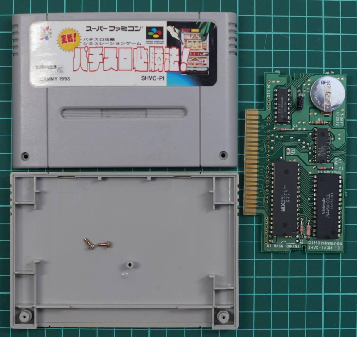 スーパーファミコン カートリッジ : 実戦!パチスロ必勝法 SHVC-PI