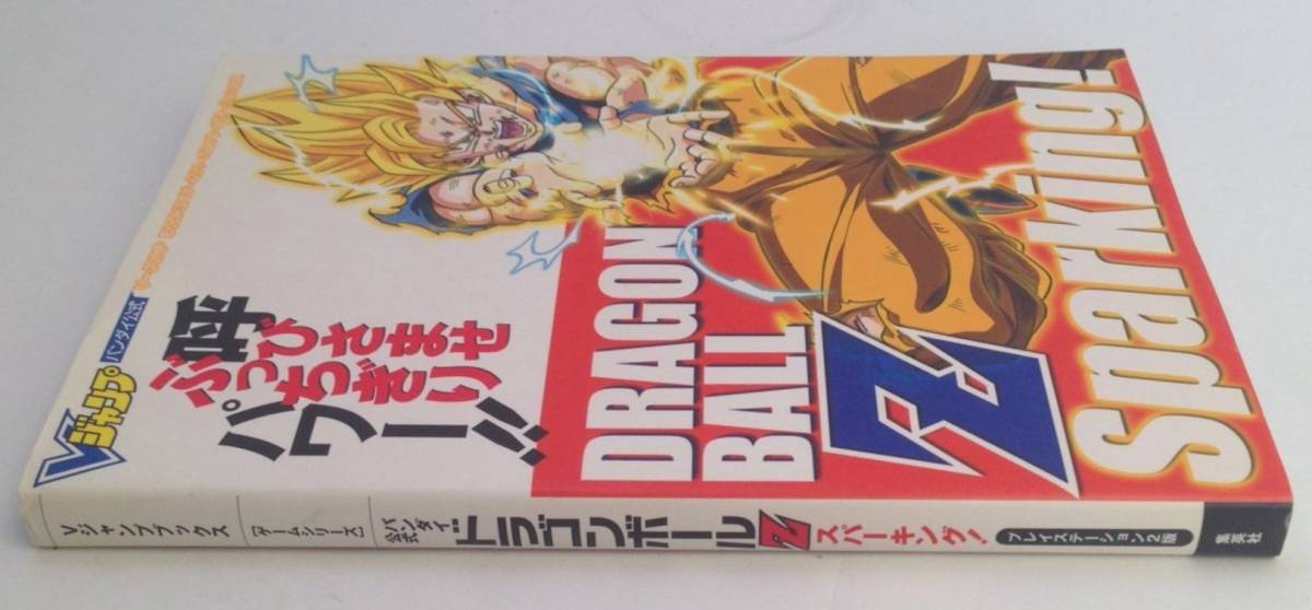 ドラゴンボールZ スパーキング! PS2版 バンダイ公式 (Vジャンプブックス)