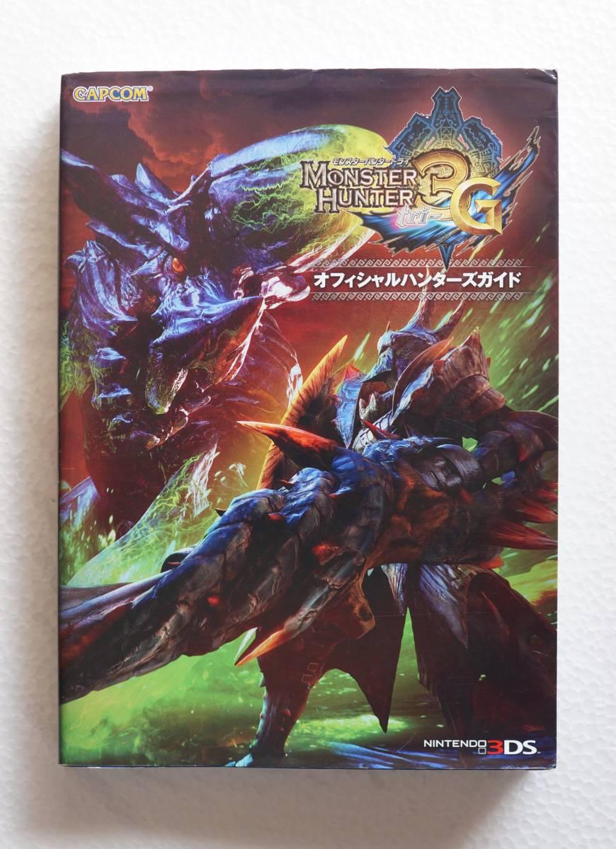 モンスターハンター3(トライ)Gオフィシャルハンターズガイド (カプコンオフィシャルブックス)