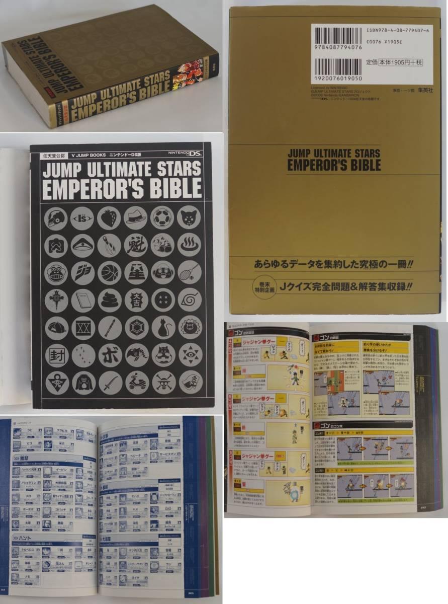 JUMP ULTIMATE STARS NDS 版 EMPEROR'S BIBLE 任天堂公認 (Vジャンプブックス)