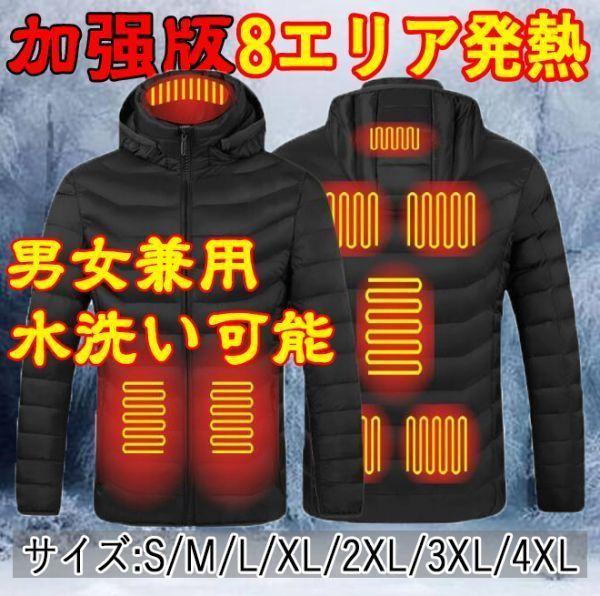 8エリア発熱 電熱ウェア 電熱ジャケット長袖 ヒーター内蔵 3段温度調整 防寒着 USB加熱服 秋冬用 男女兼用 ブラック サイズXL FRF-08