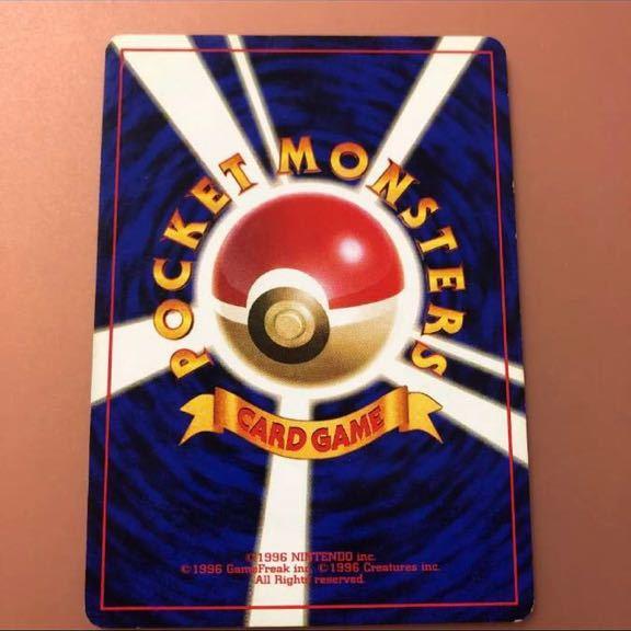 【初版】ポケモンカード 旧裏 ディフェンダー マークなし トレーナーカード_画像3