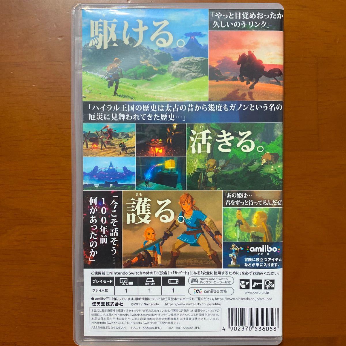 【Switch】 ゼルダの伝説 ブレス オブ ザ ワイルド [通常版]