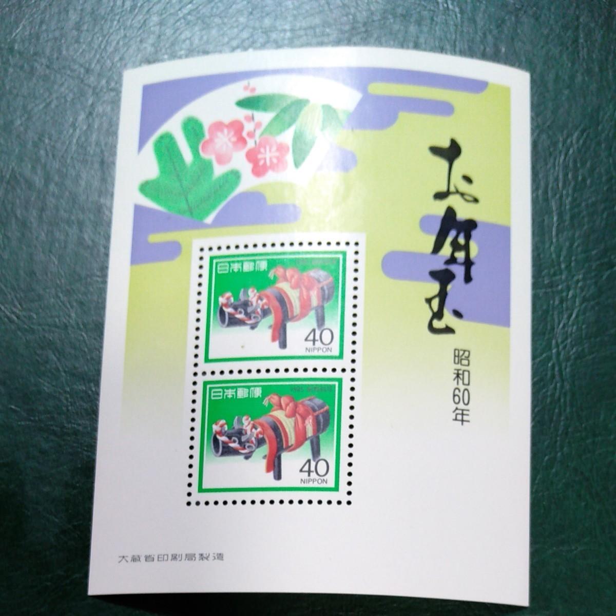 小型シート お年玉 昭和57/58/60年 3枚