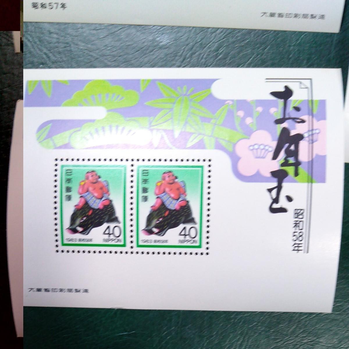 小型シート お年玉 額面260円