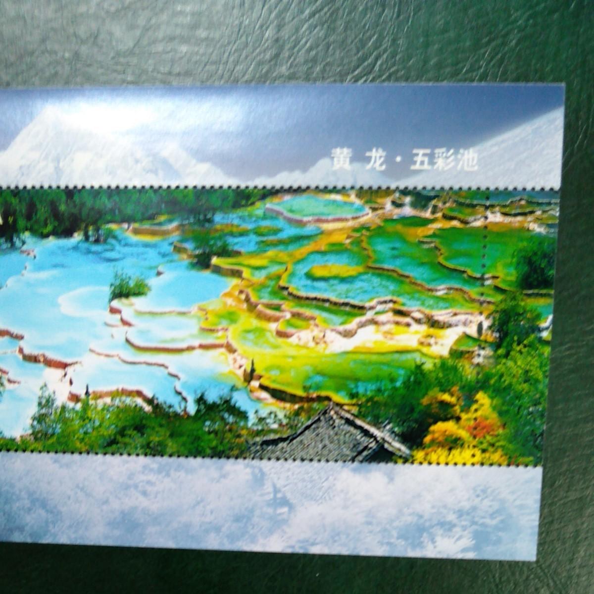 小型シート 中国 黄龍 五彩池
