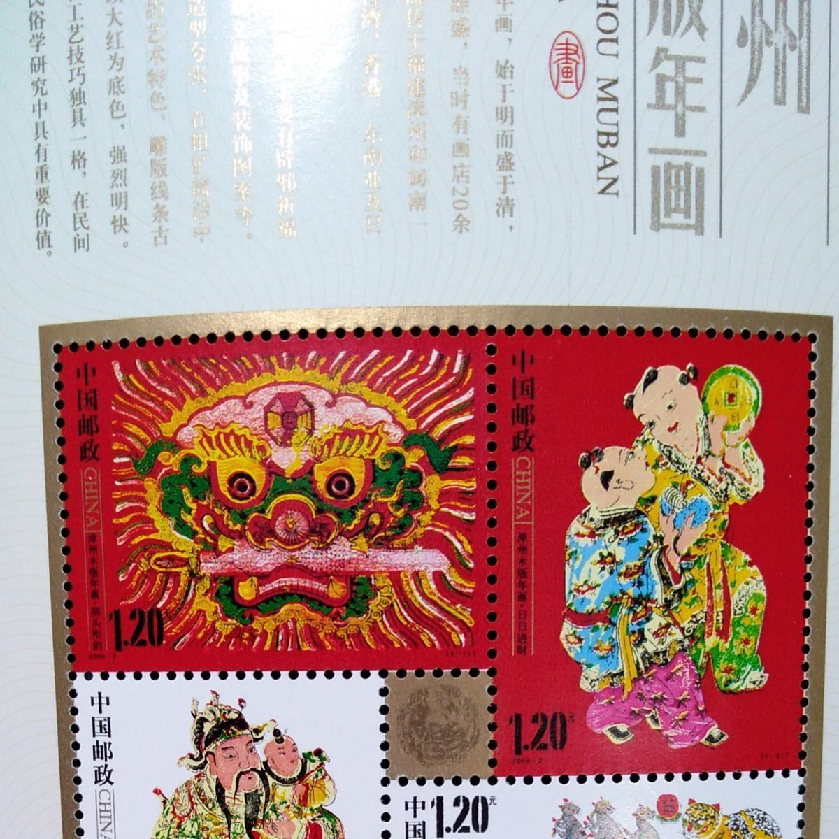 小型シート 木版年画 中国