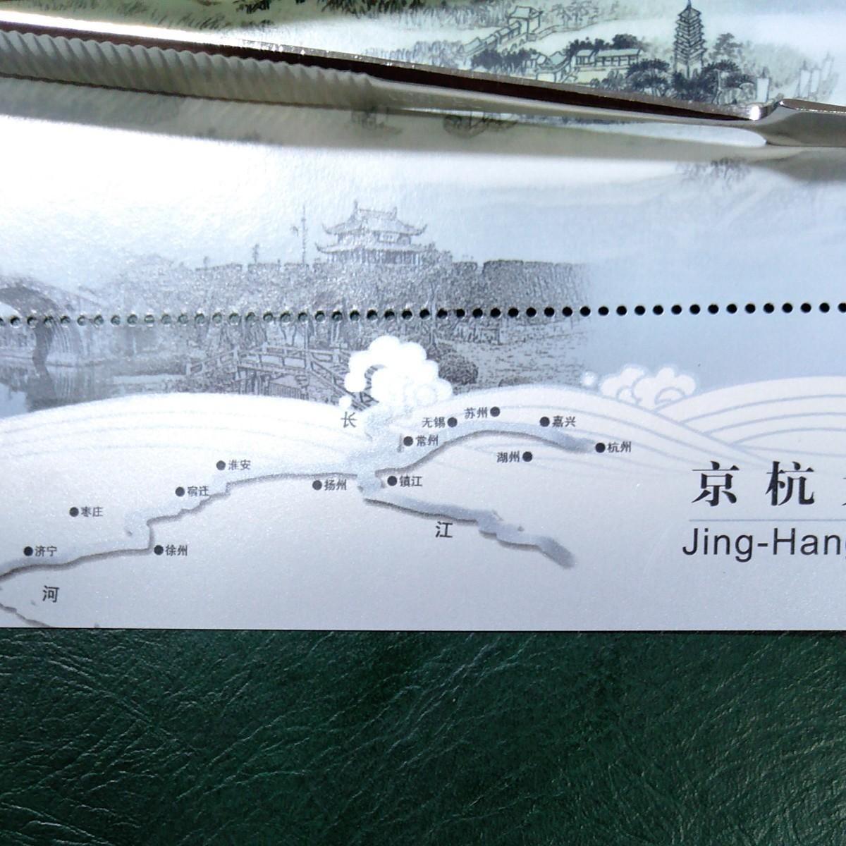 小型シート 中国 2009年