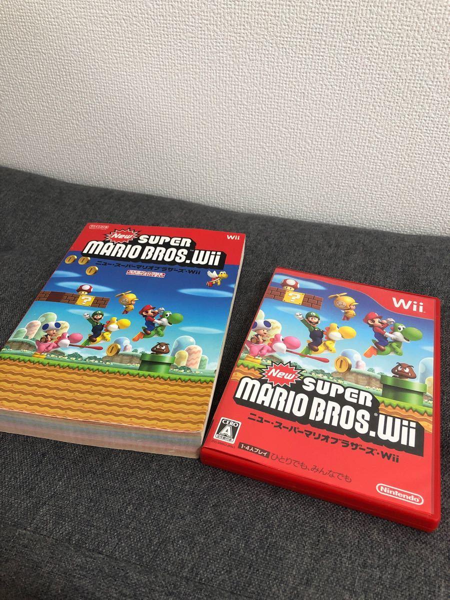 「New スーパーマリオブラザーズ Wii」+攻略本付き