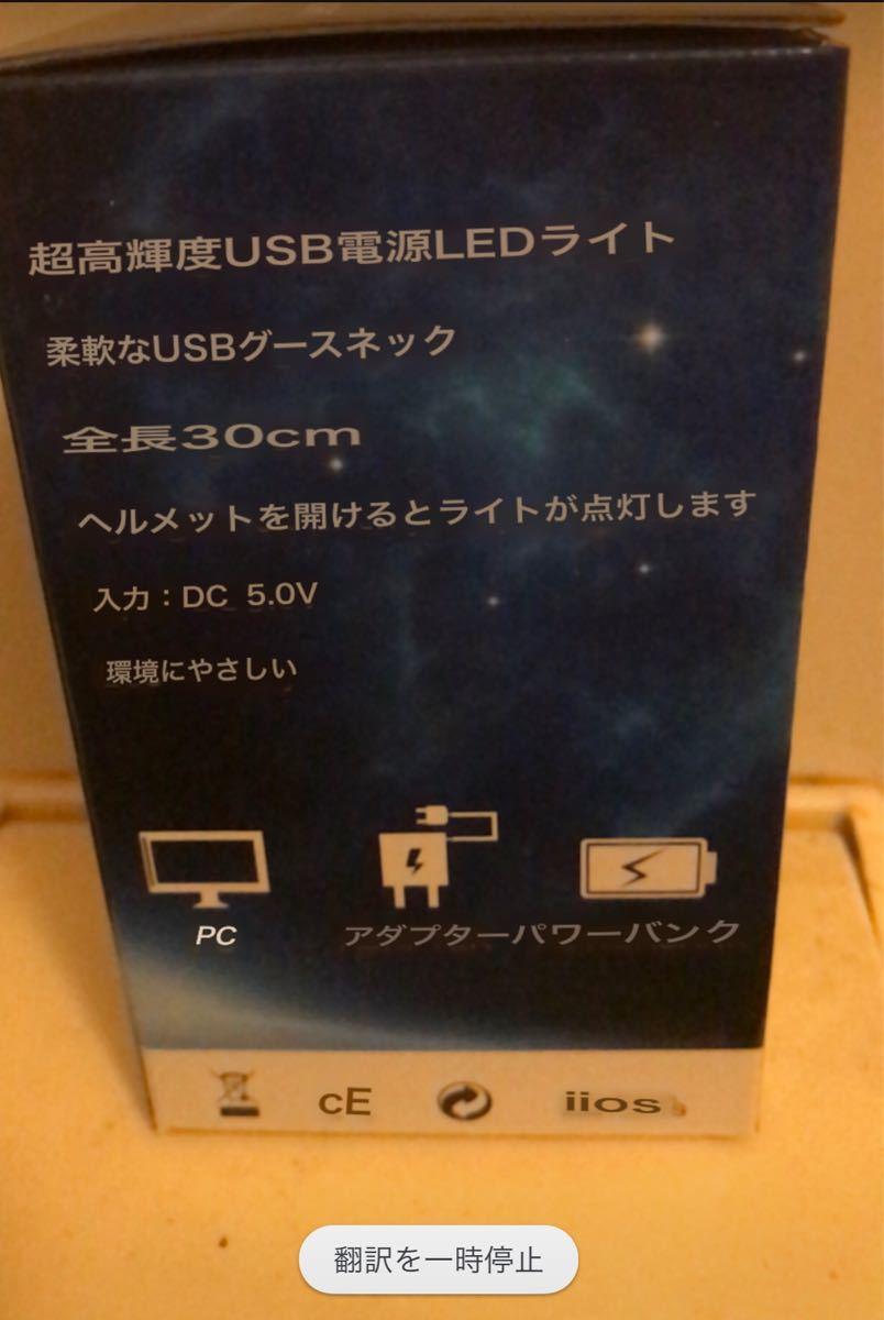 USBライト、PC 用USBライト、キーボードUSB LEDライト