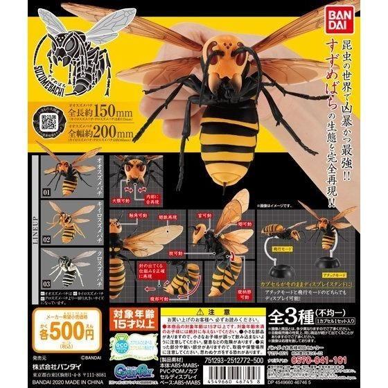 新品 すずめばち スズメバチ ガシャポン 全3種セット 【 オオスズメバチ・キイロスズメバチ・クロスズメバチ 】 ガチャガチャ ハチ_画像1