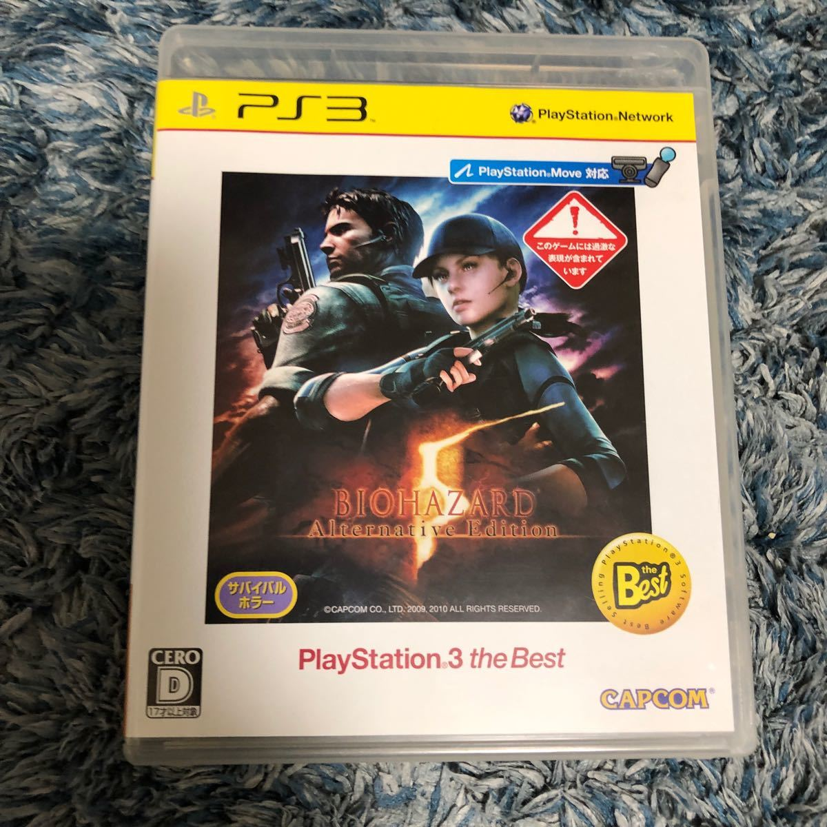 プレステ3ソフト バイオハザード PS3