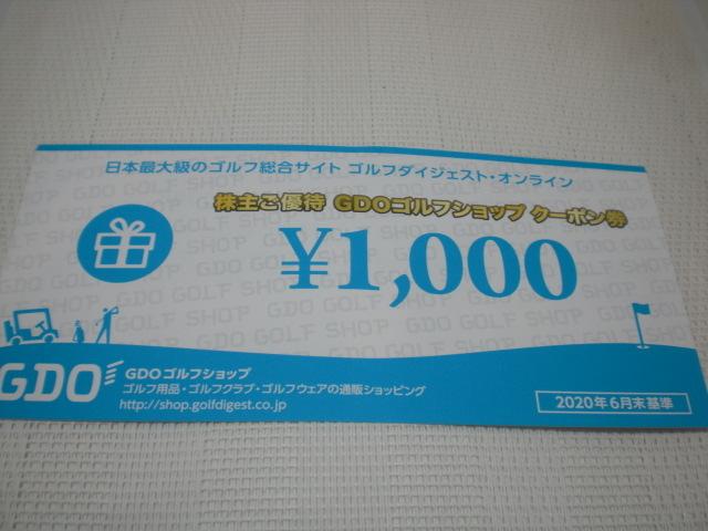 GDO ゴルフダイジェストオンライン株主ご優待ゴルフショップクーポン券1000円券1枚 数量4_画像1