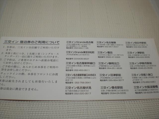 三重交通グループHD株主優待 三交イン宿泊券1枚 数量2_画像2