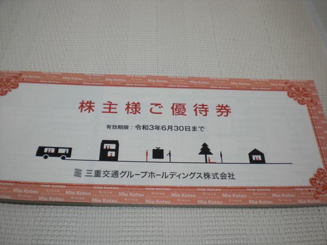 三重交通ホールディングス株主様ご優待券1冊 三交 乗車券4枚タイプ 数量4_画像1