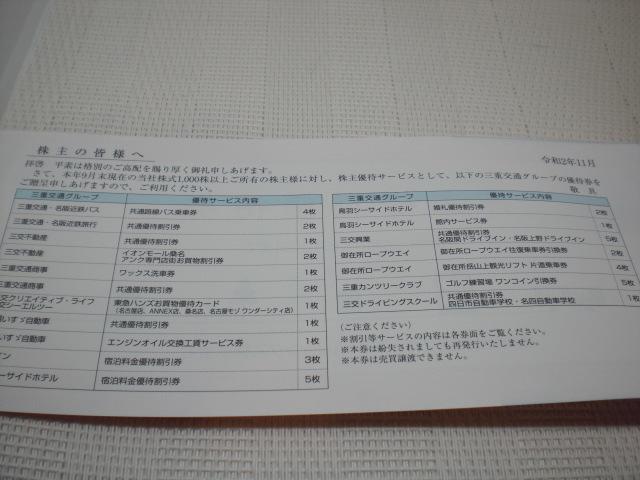 三重交通ホールディングス株主様ご優待券1冊 三交 乗車券4枚タイプ 数量4_画像2