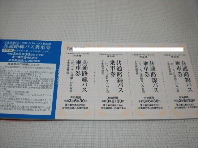 三重交通ホールディングス株主様ご優待券1冊 三交 乗車券4枚タイプ 数量4_画像3