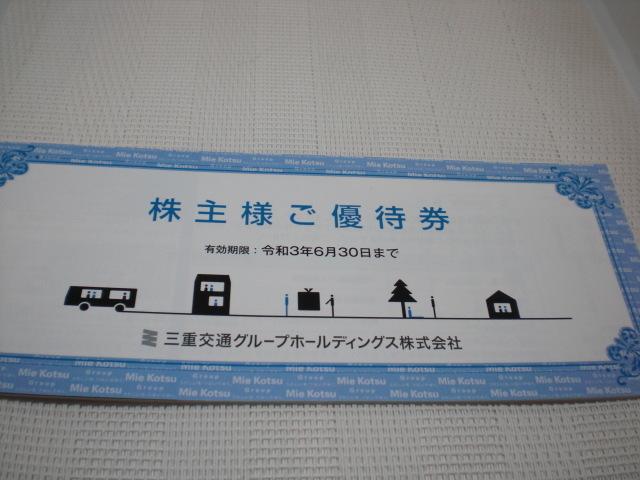 三重交通ホールディングス株主様ご優待券1冊 三交 乗車券2枚タイプ 数量5_画像1