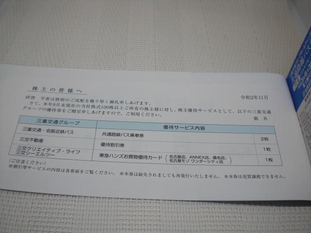 三重交通ホールディングス株主様ご優待券1冊 三交 乗車券2枚タイプ 数量5_画像2