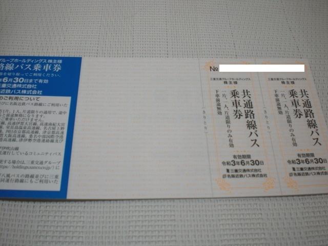 三重交通ホールディングス株主様ご優待券1冊 三交 乗車券2枚タイプ 数量5_画像3