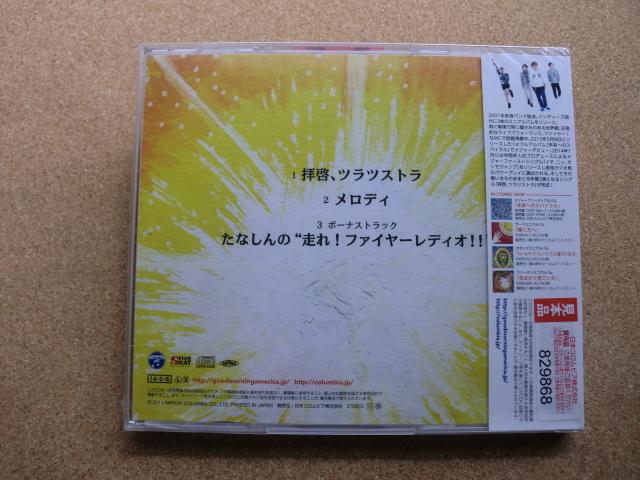 *グッドモーニングアメリカ/拝啓、ツラツストラ(COCA16858)(日本盤・未開封品)_画像2