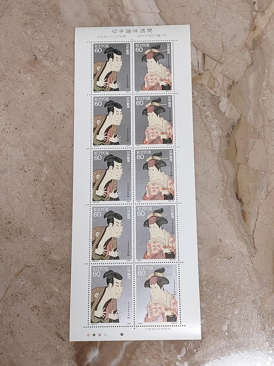 切手シート 切手趣味週間