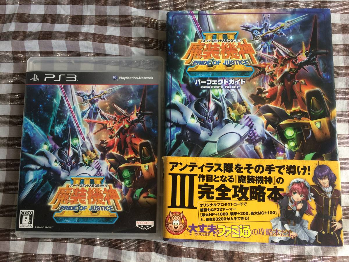 PS3 スーパーロボット大戦OGサーガ 魔装機神III PRIDE OF JUSTICE 攻略本セット パーフェクトガイド
