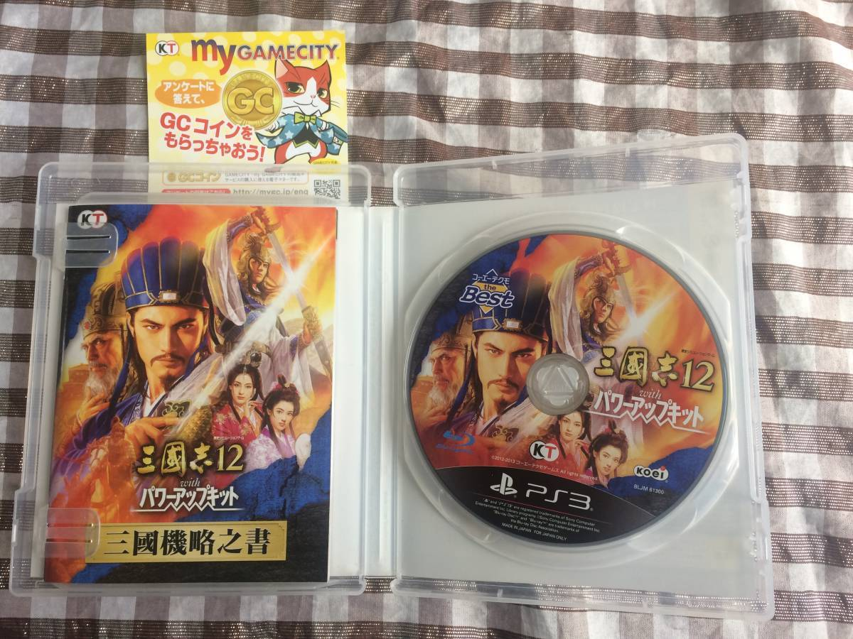 PS3 三國志12 with パワーアップキット the Best版 攻略本 セット コンプリートガイド マニアックス 3冊 三国志12