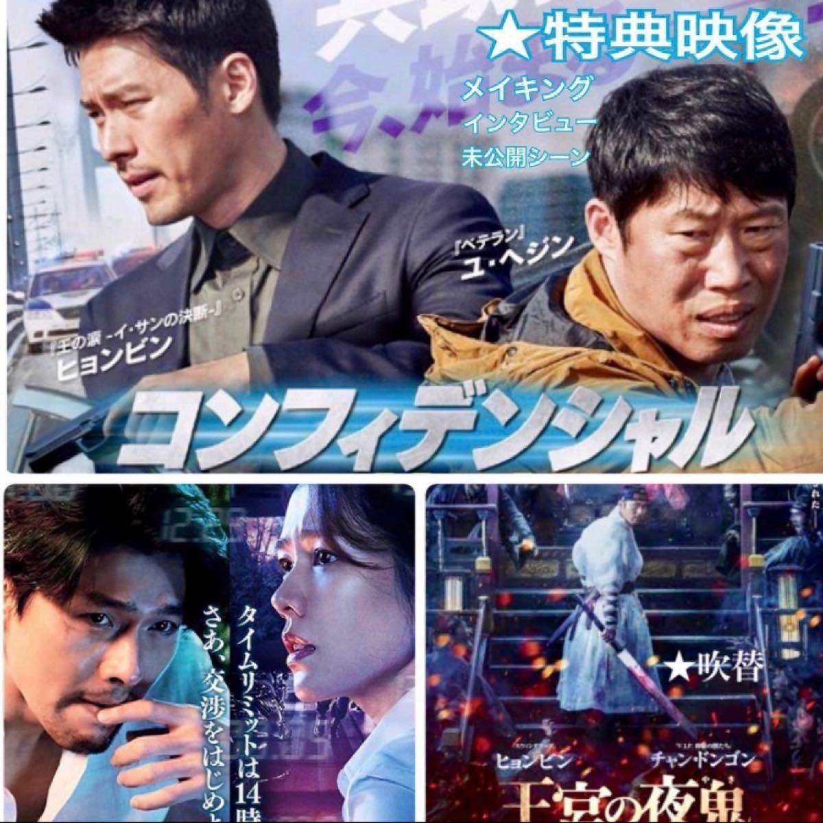 ヒョンビン 人気映画3作品 DVDセット            入れ替えOK!