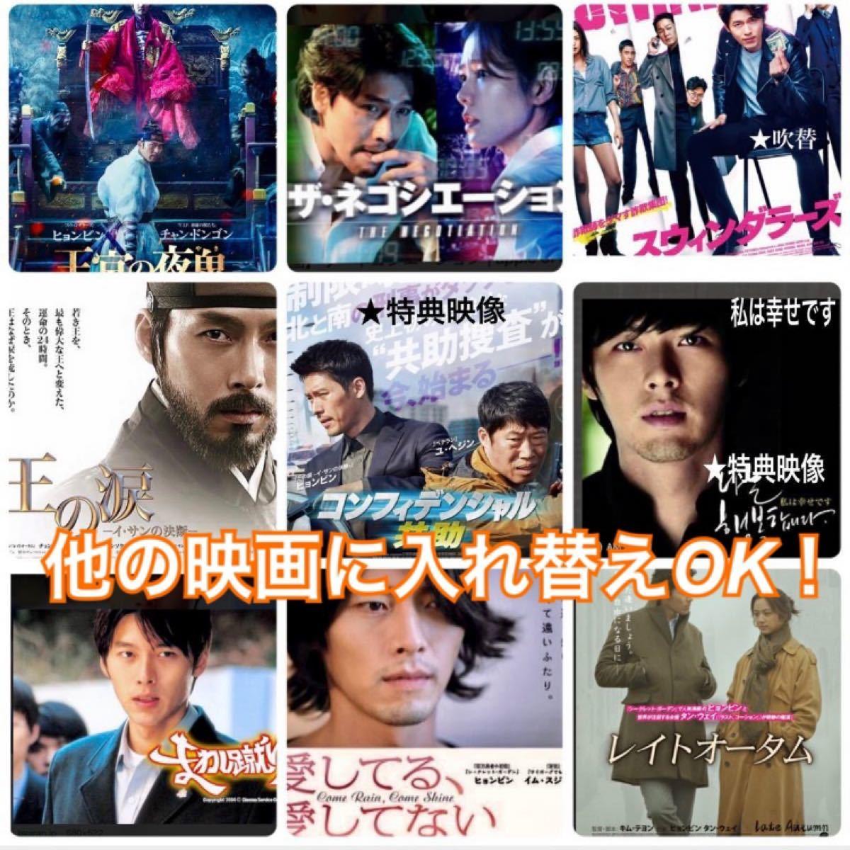 ヒョンビン 悲恋映画3作品 DVDセット            入れ替えOK!