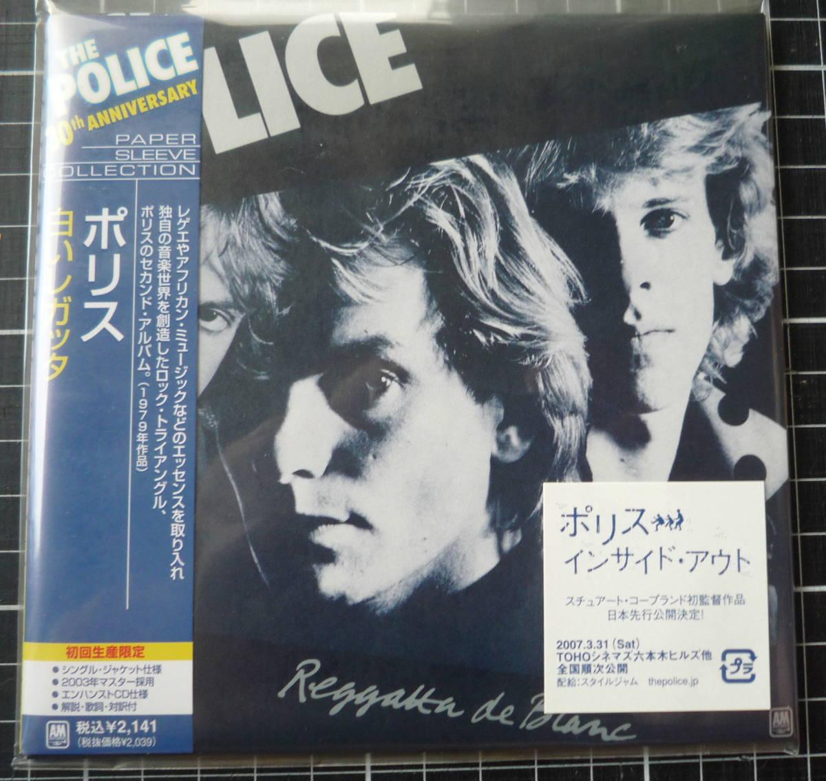 ■【紙ジャケCD/新品未開封】 ポリス - 白いレガッタ / THE POLICE - REGGATTA DE BLANC
