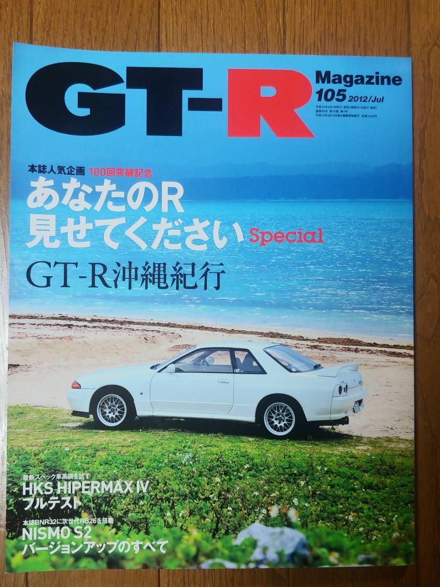 GT-Rマガジン 105号 2012年6月発売_画像1