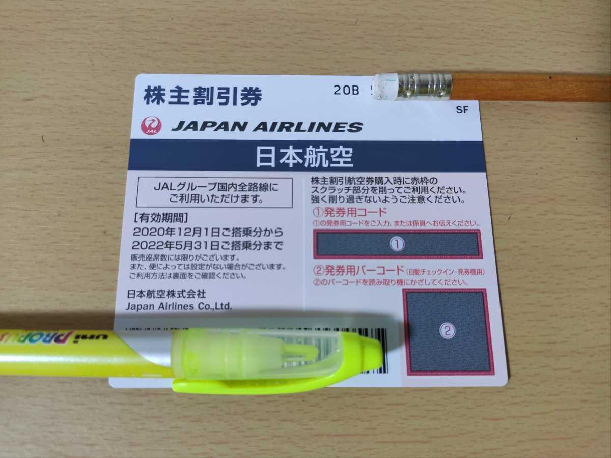 ■日本航空 / JAL 株主優待券 50%割引券 最新券 1~3枚 コード通知・現品発送可_画像1