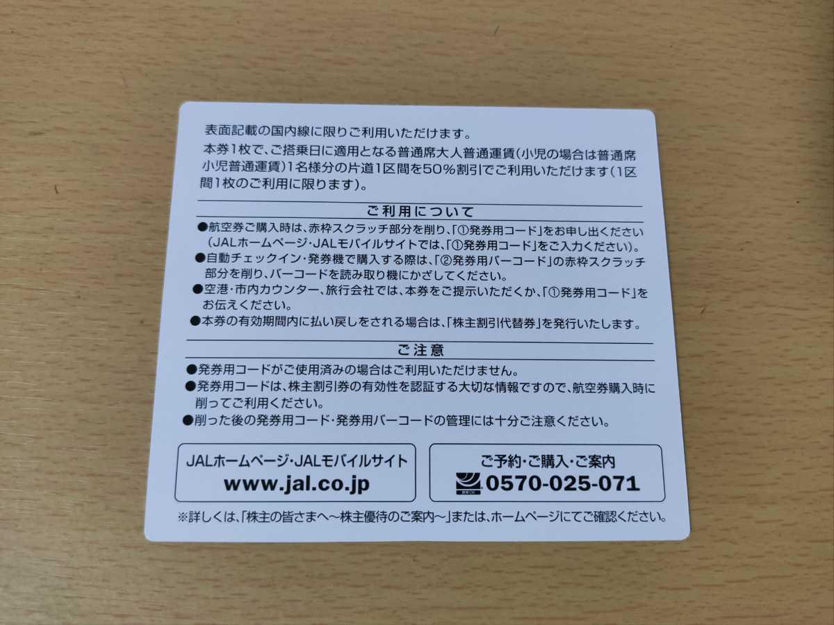 ■日本航空 / JAL 株主優待券 50%割引券 最新券 1~3枚 コード通知・現品発送可_画像2