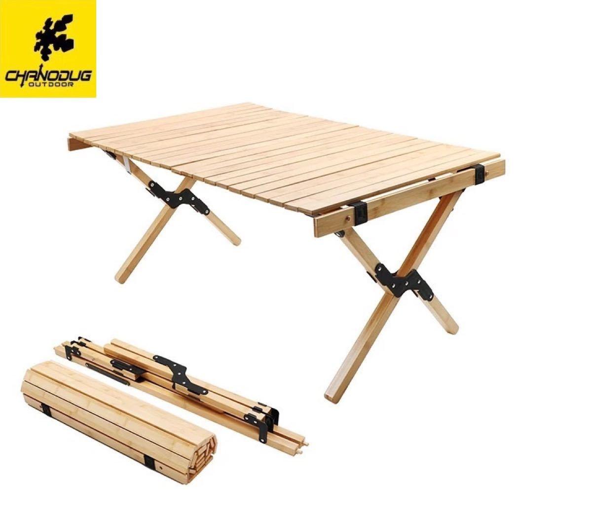 CHANODUG ウッドロールテーブル ケース付 キャンプテーブル ローテーブル