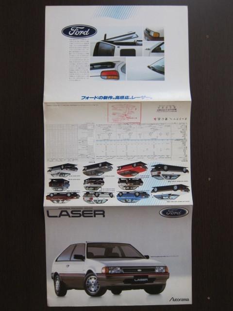 1985年 フォードレーザー リーフレット_画像3