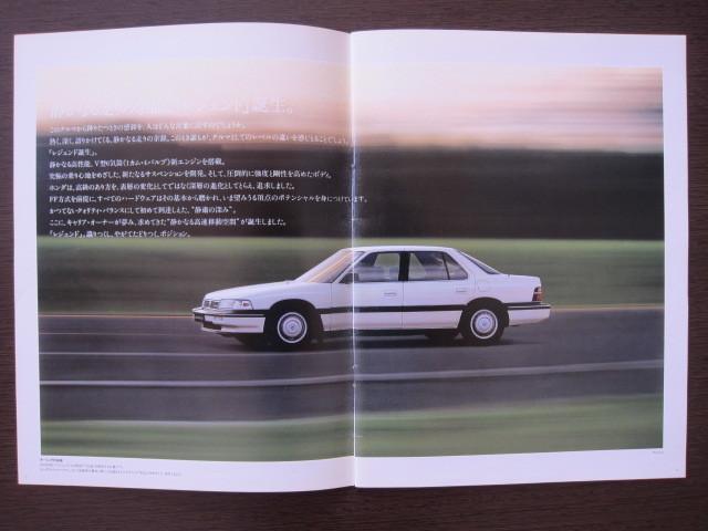 1985年 ホンダレジェンド カタログ_画像2