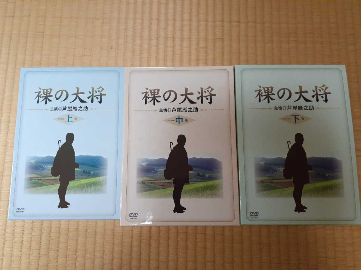 【最終値下】裸の大将 DVD-BOX 全巻 〔初回限定生産〕_画像2