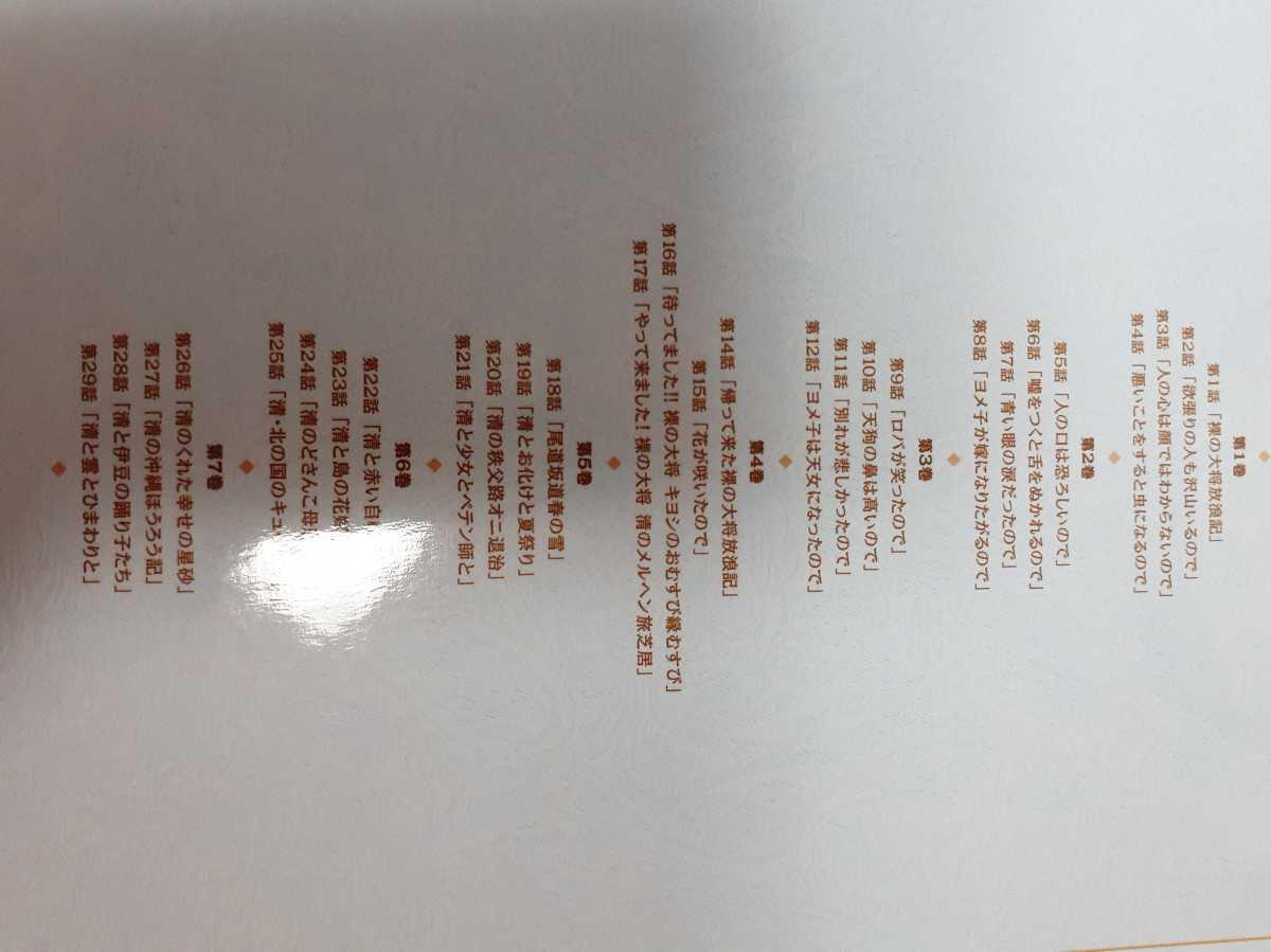 【最終値下】裸の大将 DVD-BOX 全巻 〔初回限定生産〕_画像3