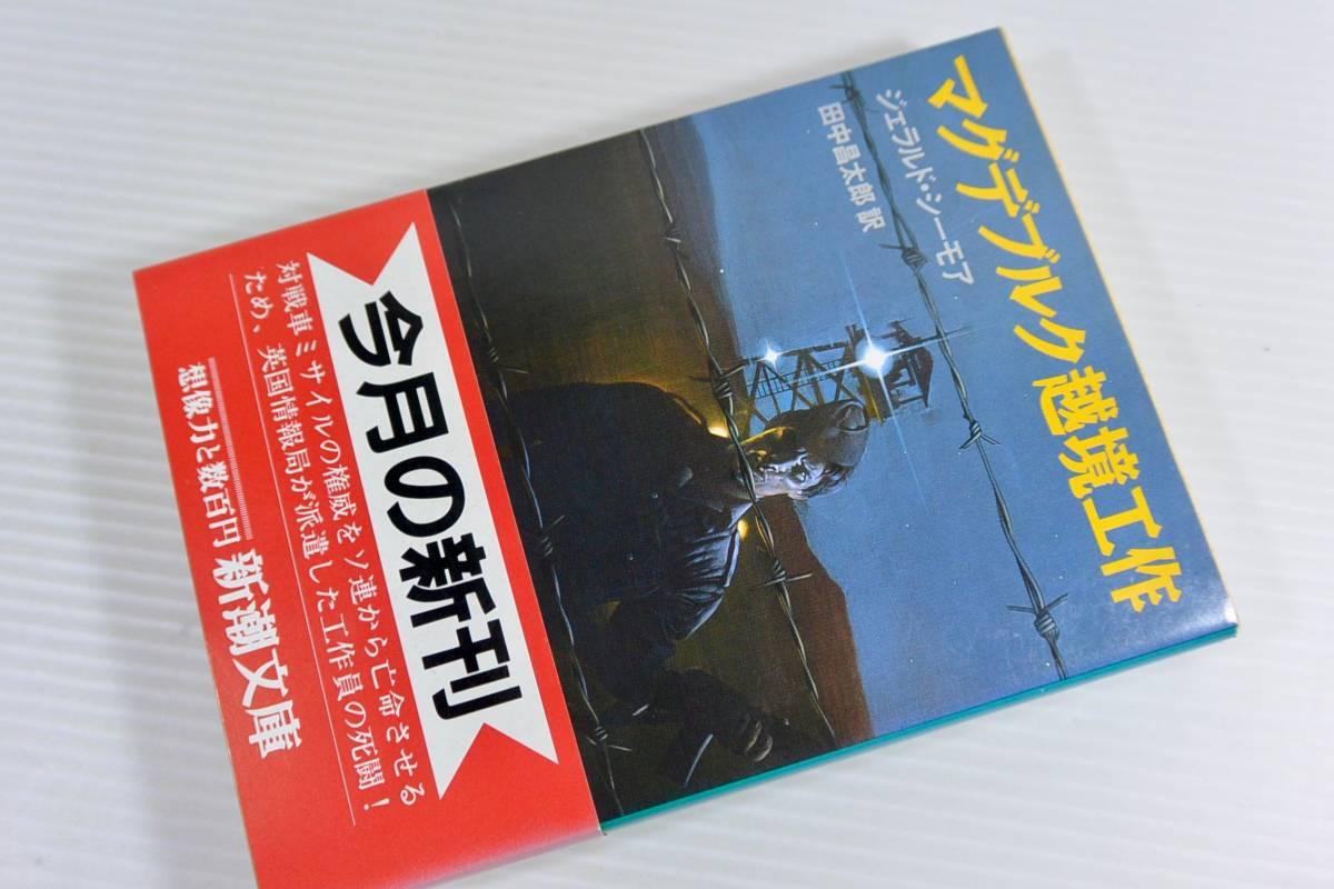 ●● マグデブルク越境工作 (新潮文庫) 文庫 平成元年初版 ジェラルド シーモア (著) ●●