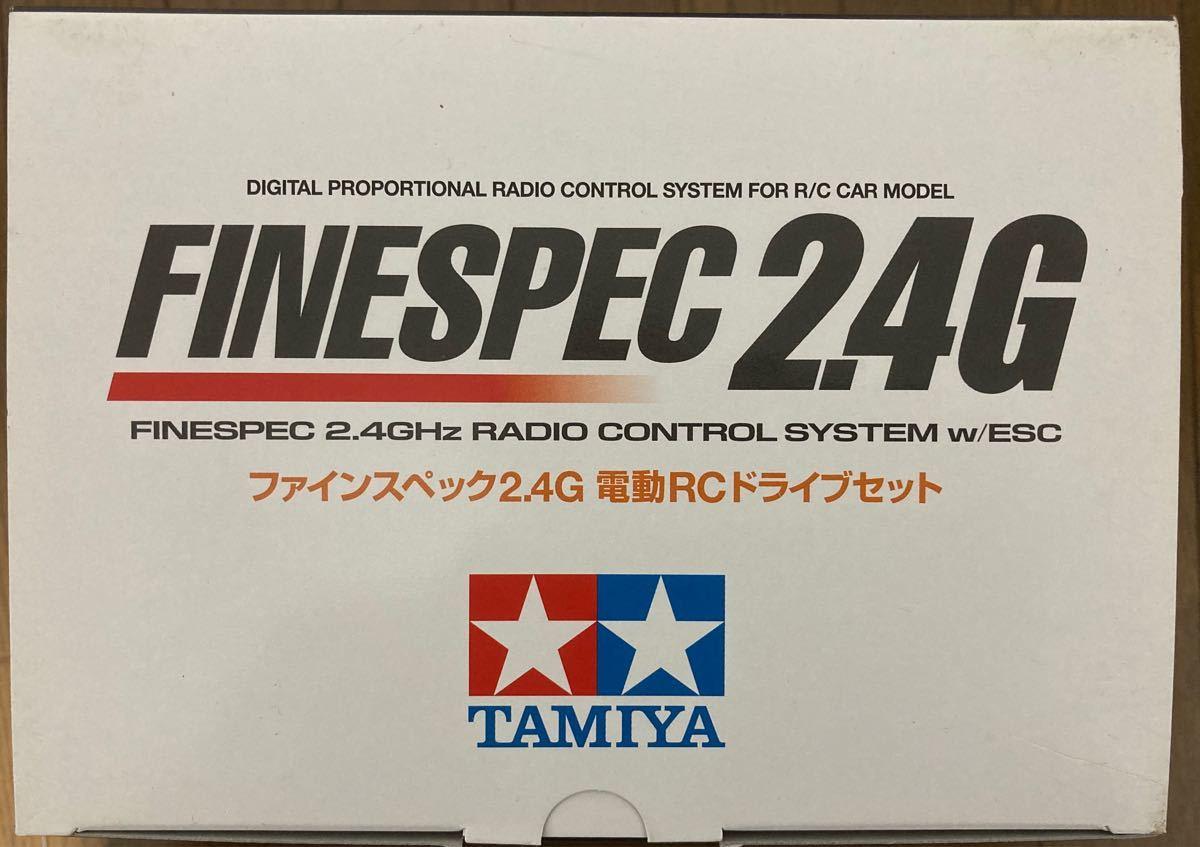 タミヤ ファインスペック 2.4G 電動RCドライブセット
