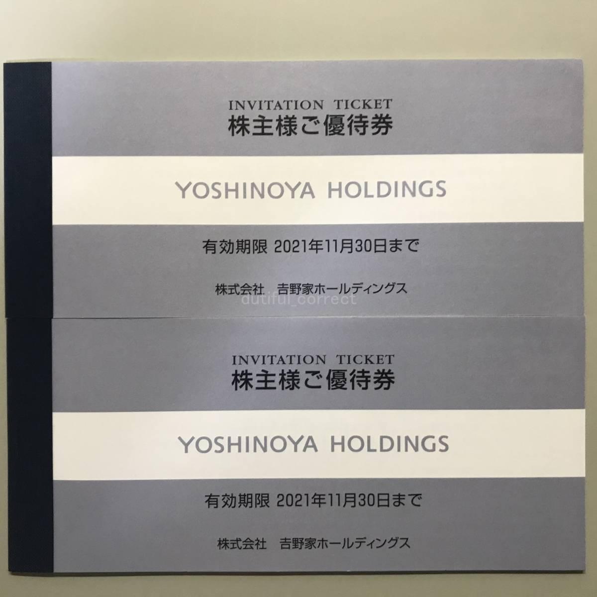 【匿名配送無料】吉野家 株主優待券 6000円分 有効期限 2021年11月30日 YOSHINOYA HOLDINGS_画像1