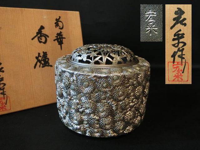 【近】時代 金工師 宏采 作「純銀鍍銀 菊華 香爐」未使用共箱入 香炉 茶道具・煎茶道具・茶懐石