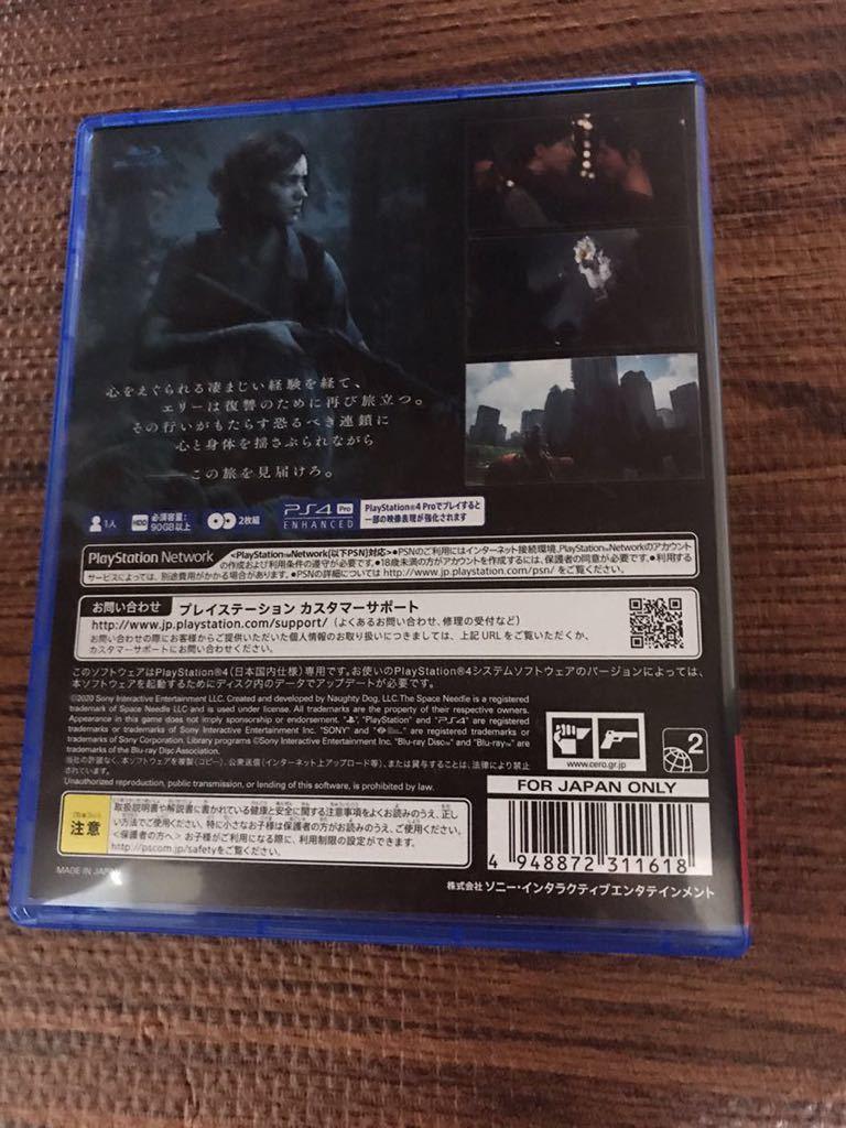 【美品 送料無料】【PS4】The Last of Us Part II