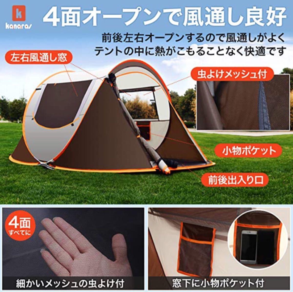 ワンタッチテント・ポップアップテント・キャンプ・3−4人・防水・イベント・茶色